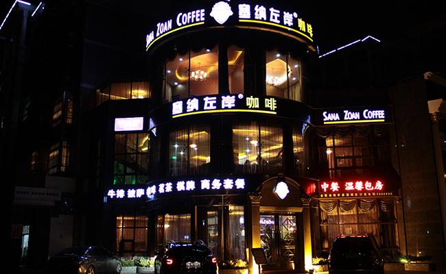 塞纳左岸咖啡,曾亲眼见证了法国文化的兴衰起伏,也曾亲眼见证了无数有