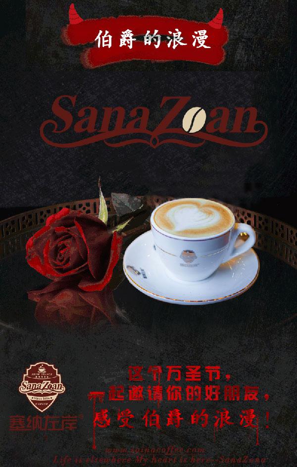 伯爵的浪漫 塞纳左岸咖啡万圣节主题